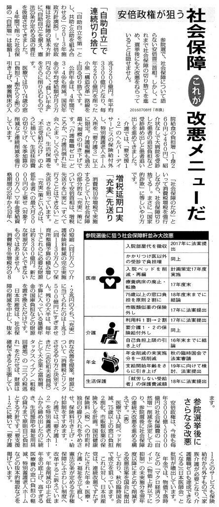 20160708社会保障改悪