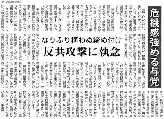 20160706自民反共