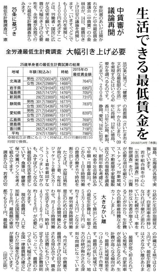 20160714最賃
