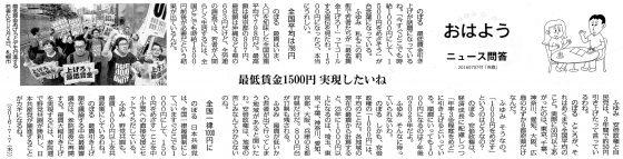 20160707最賃1500円