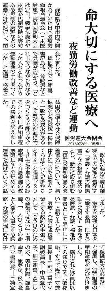 20160728医労連