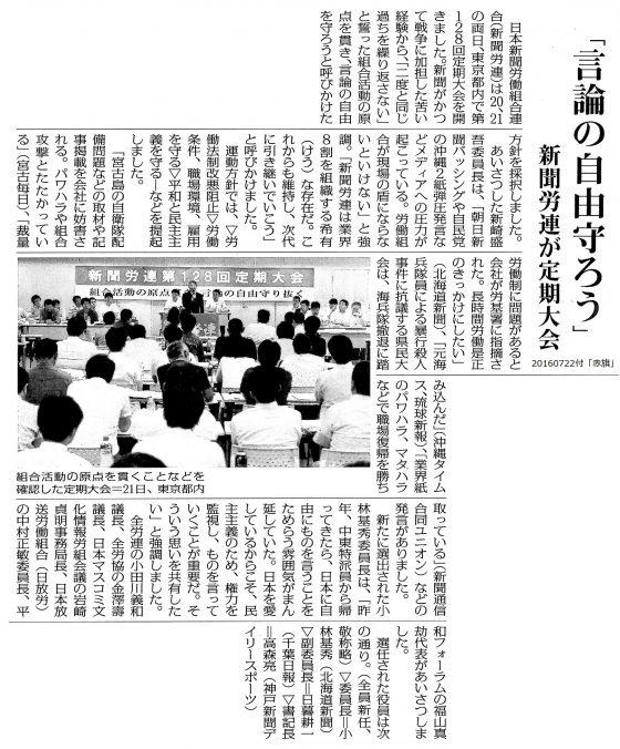 20160722新聞労連
