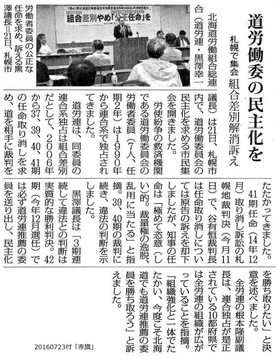 20160723道労働委員会