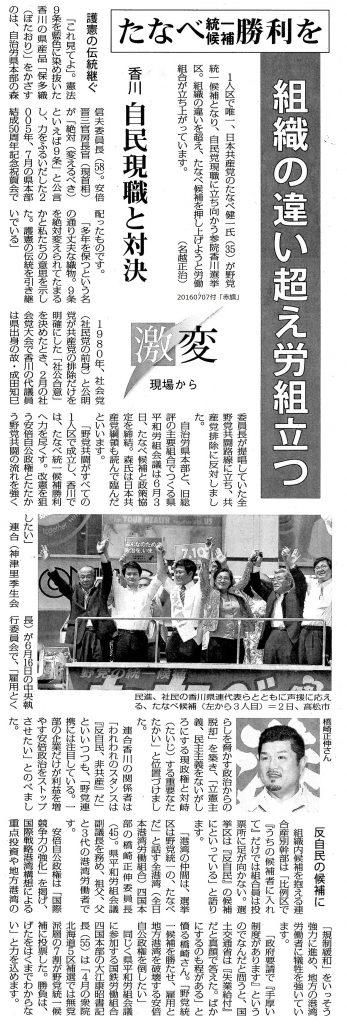 20160707香川労組