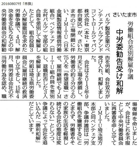 20160807労組差別埼玉
