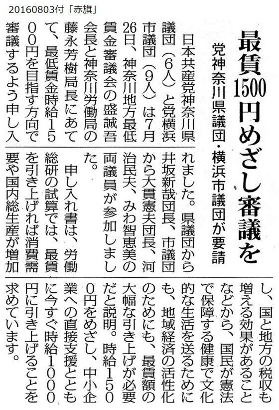 20160803最賃神奈川県議市議