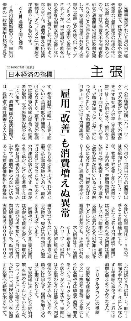20160802日本経済指標