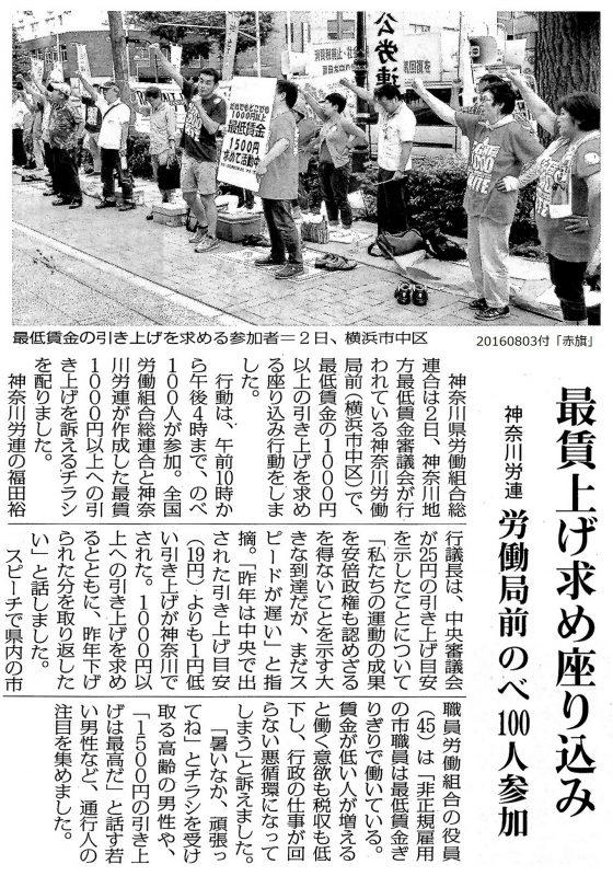 20160803最賃神奈川