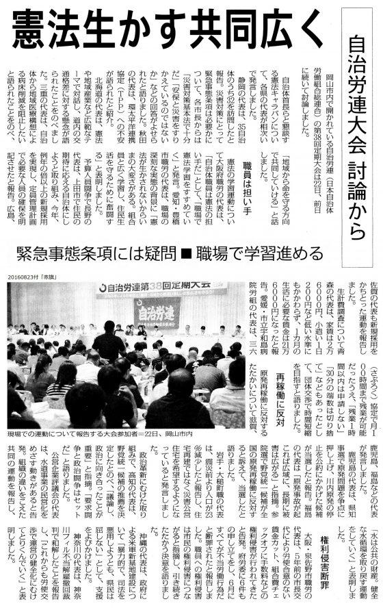20160823自治労連大会