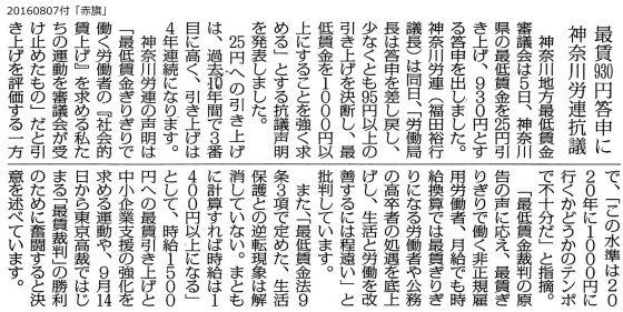 20160807最賃神奈川労連