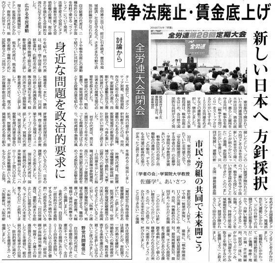 20160731全労連閉会