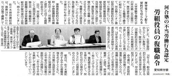 20160924河合塾