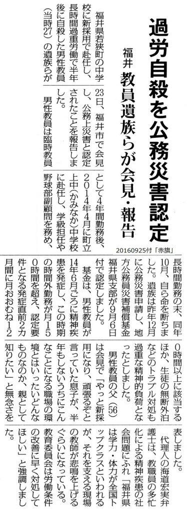 20160925福井教員過労自殺