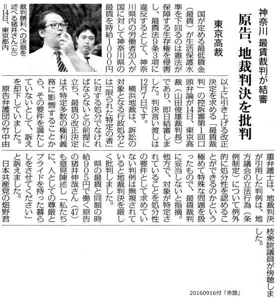 20160916神奈川最賃裁判