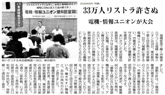 20160920電機・情報ユニオン大会