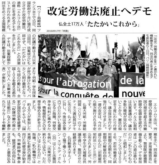 20160917フランス改定労働法デモ