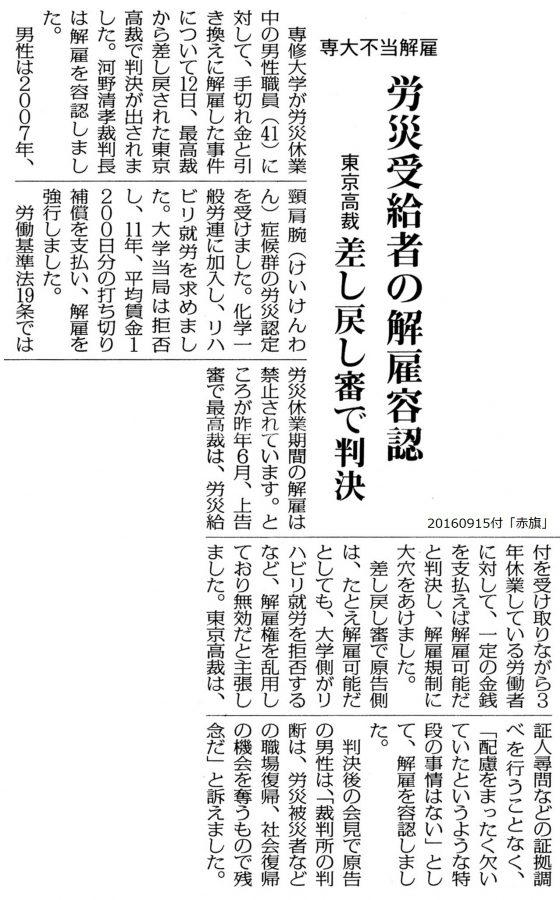 20160915専大不当解雇