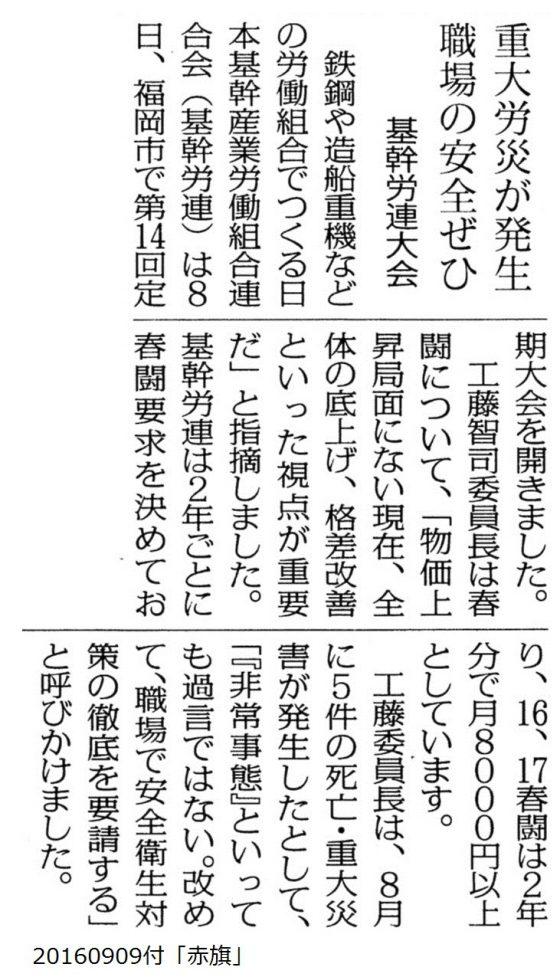 20160909基幹労連