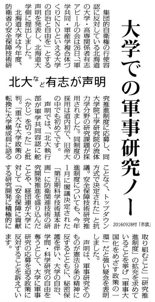 20160928北大軍事研究