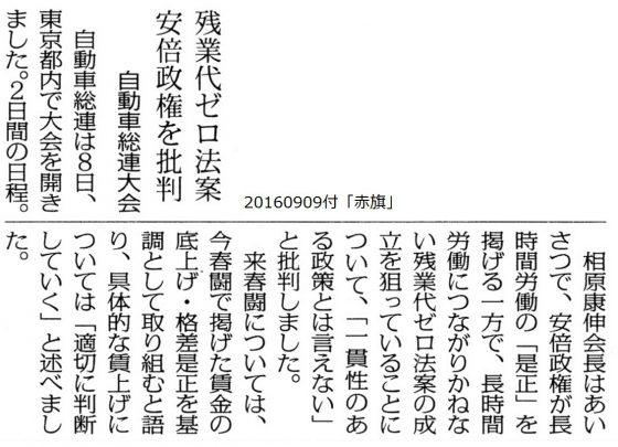20160909自動車総連