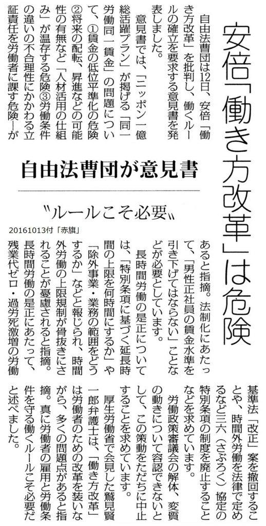 20161013働き方自由法曹団