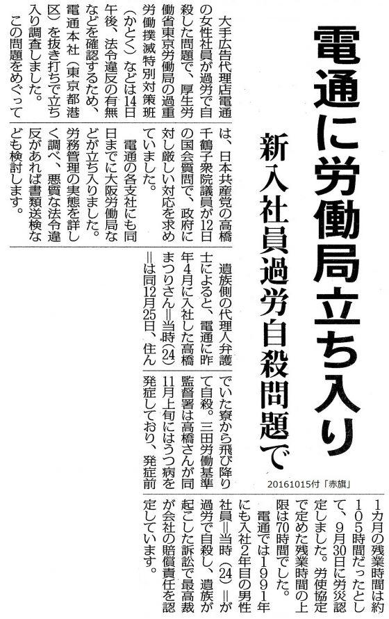 20161015電通労働局
