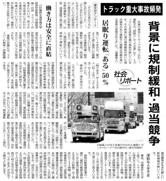 20161031トラック事故