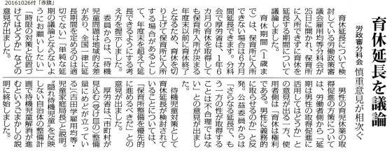 20161026育休延長