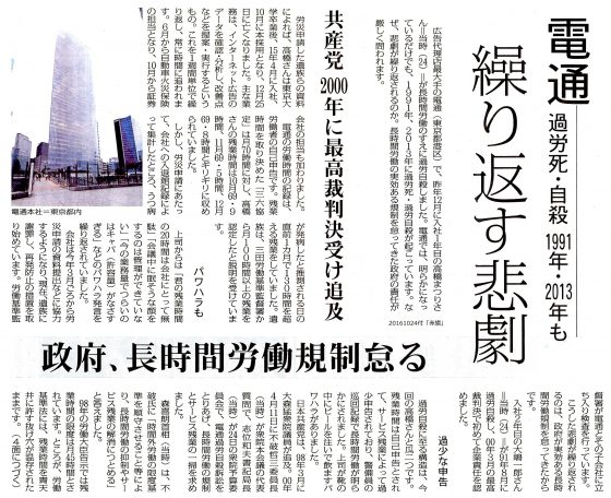 20161024電通過労死1