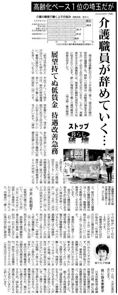 20161030介護職員埼玉