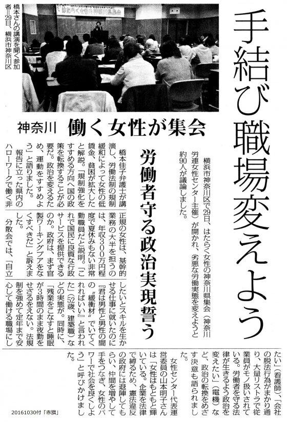 20161030働く女性神奈川