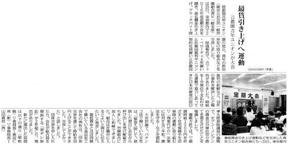 20161028首都圏青年ユニオン