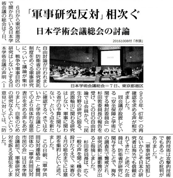 20161008学術会議軍事