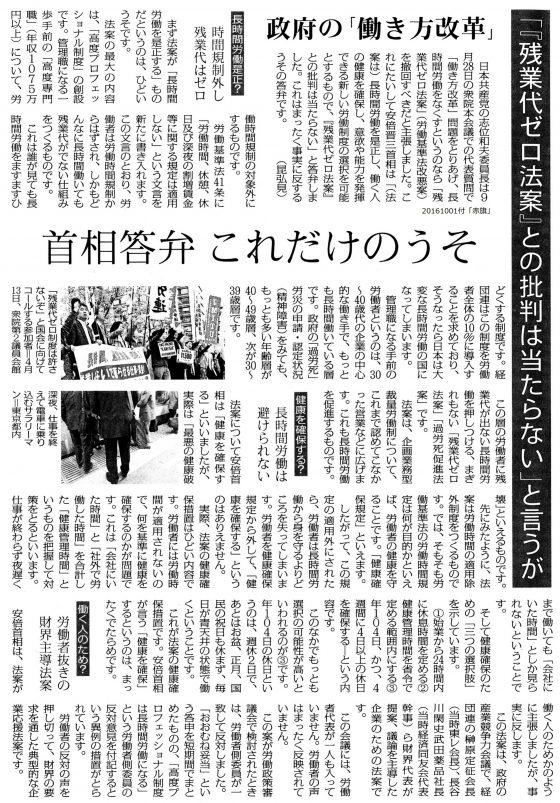 2016001残業代ゼロ
