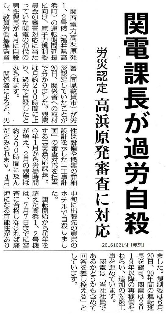 20161021関電過労自殺