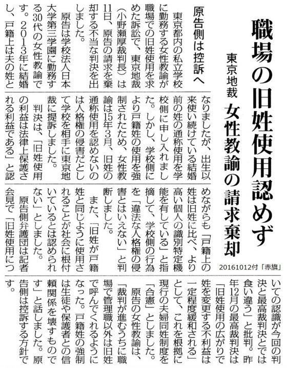 20161012旧姓使用東京