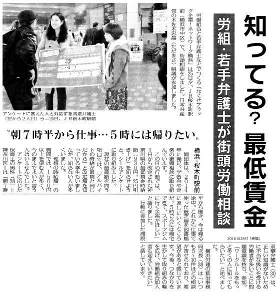 20161028なくせブラック横浜
