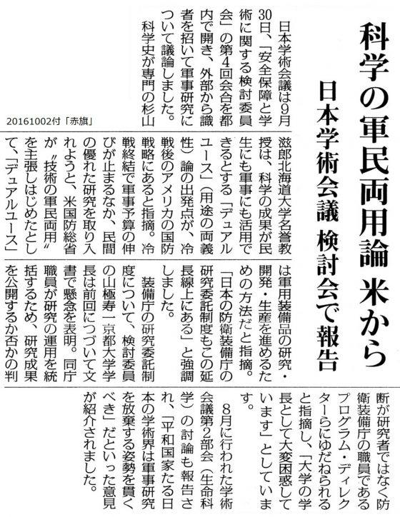 20161002軍事研究