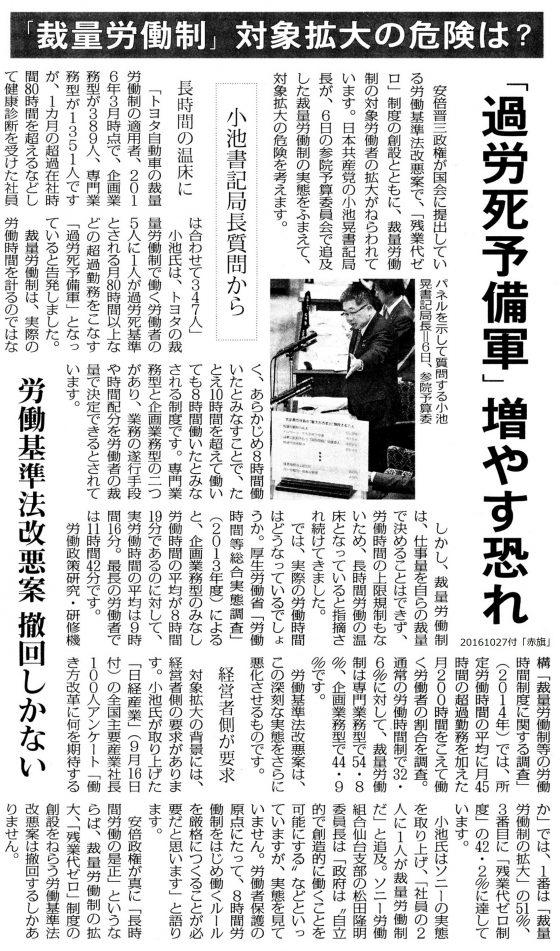 20161027裁量労働制