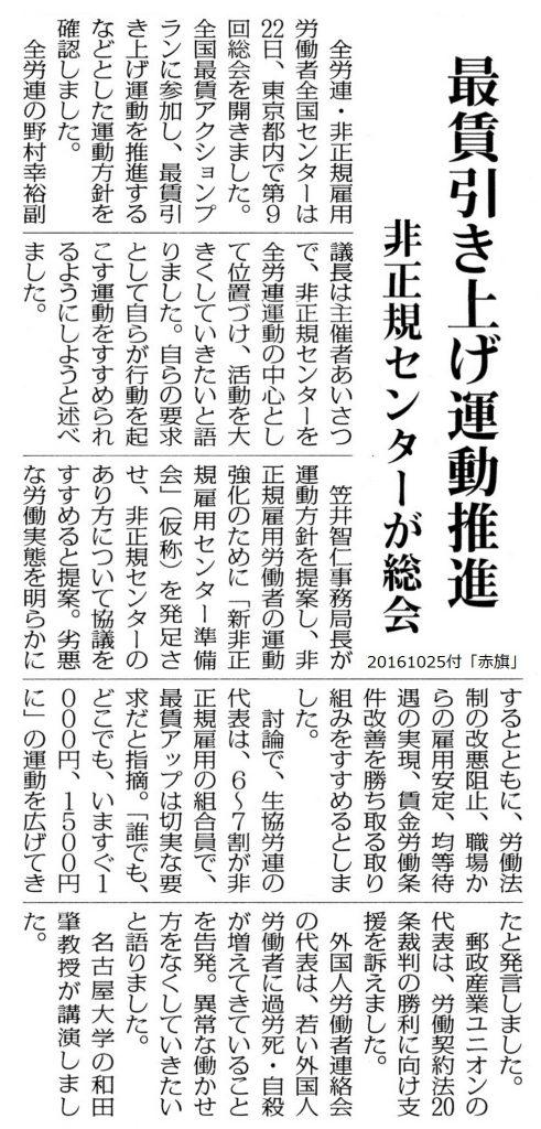 20161025最賃引き上げ運動