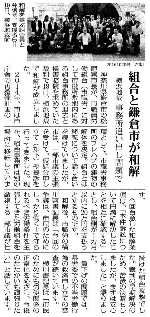 20161020鎌倉市職労