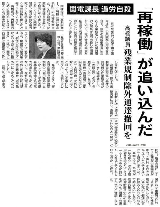 20161022関電自殺高橋2
