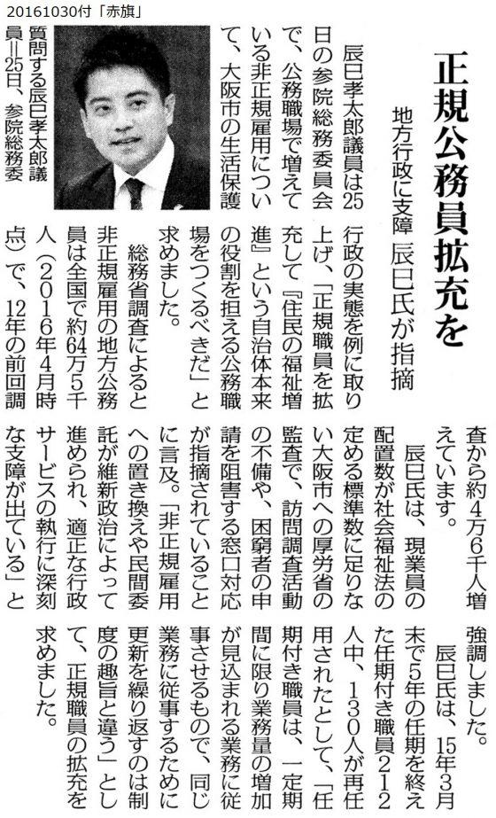 20161030正規公務員辰巳