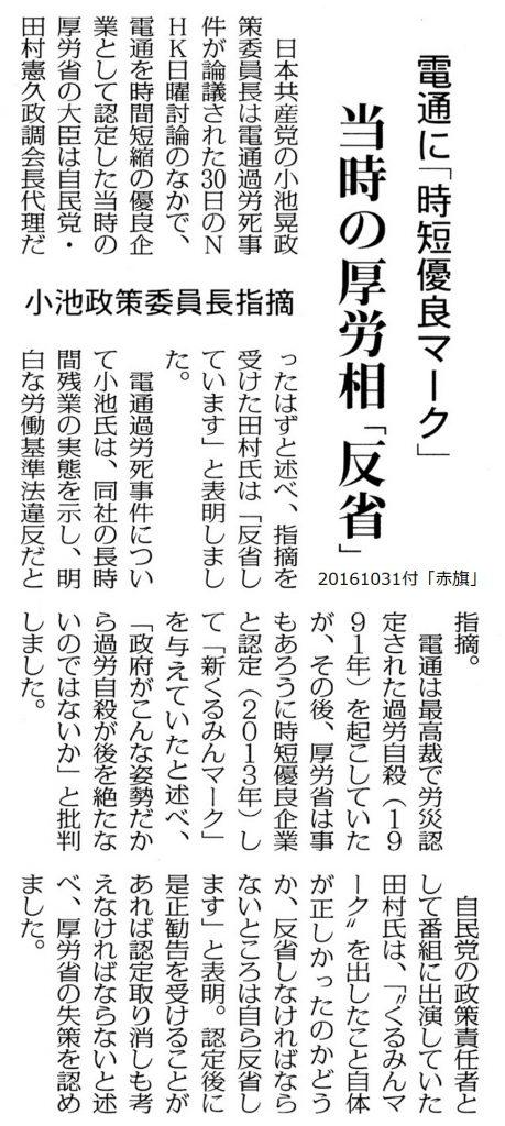 20161031電通田村
