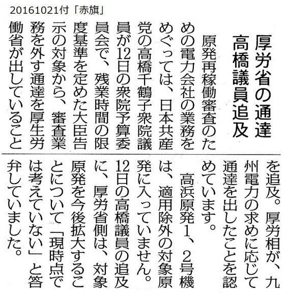 20161021九電高橋