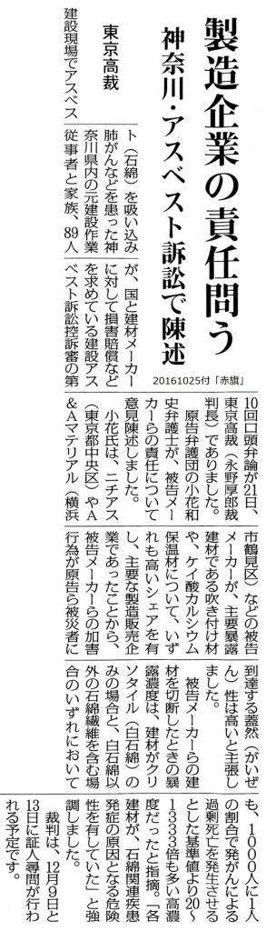20161025神奈川アスベスト