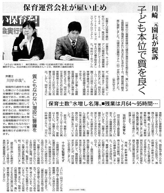 20161118川崎保育園雇い止め