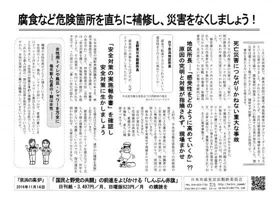 20161114京浜の高炉2