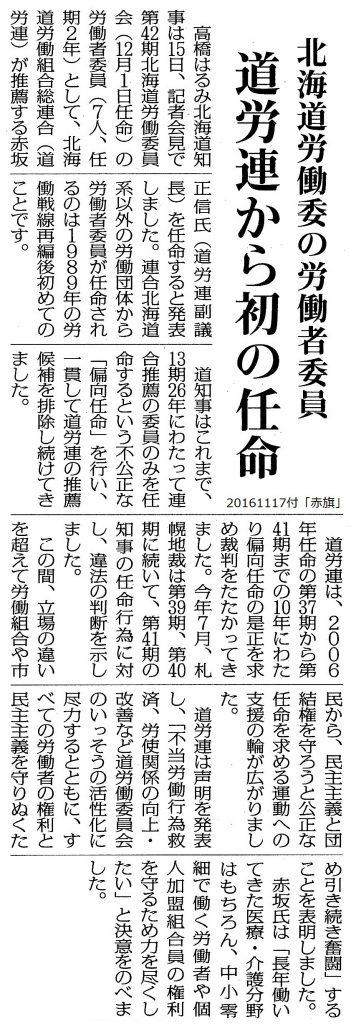 20161117北海道労働者委員