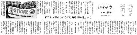 20161103米時給1800円